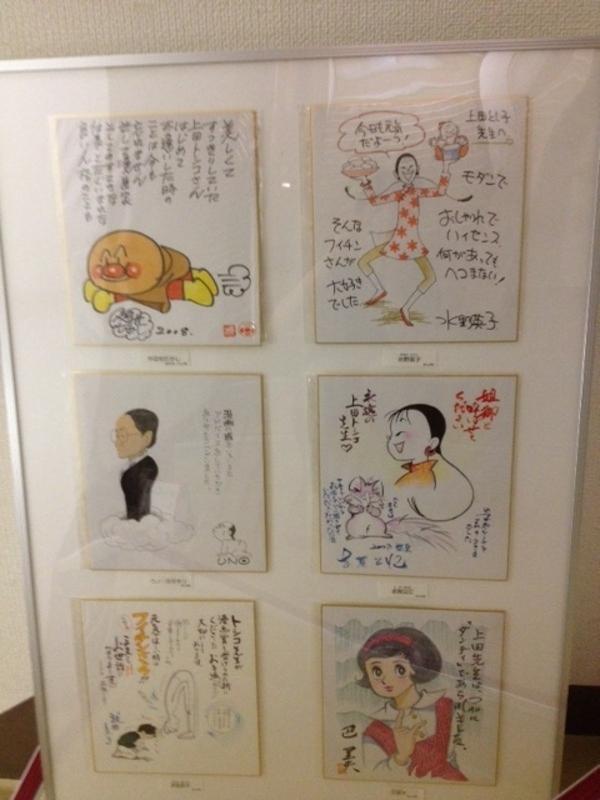 上田トシコ先生に寄せられたメッセージ色紙