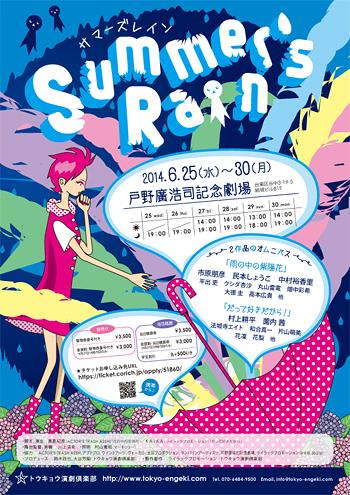 Summer's RAIN(仮)仮チラシ