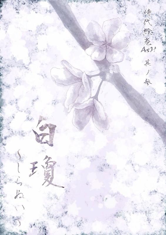 『白瓊〜しらぬい〜』