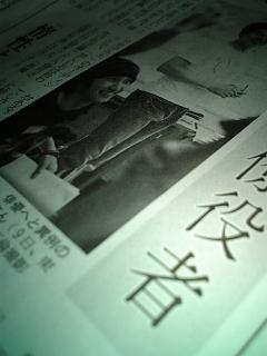 読売新聞に載る