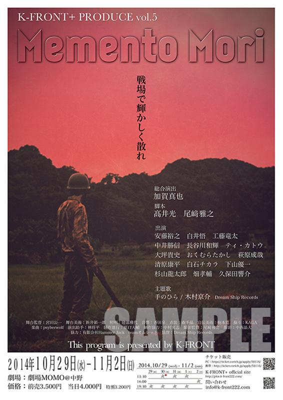 vol.5「Memento Mori」ポスター