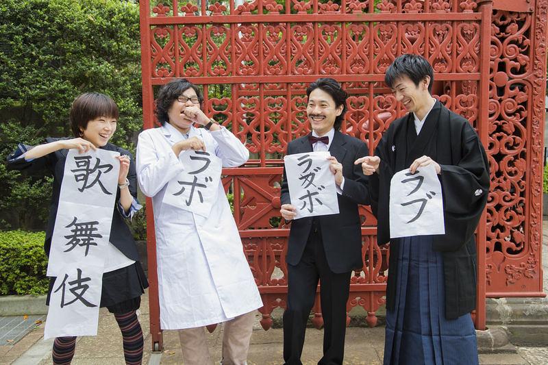 歌舞伎ラボ