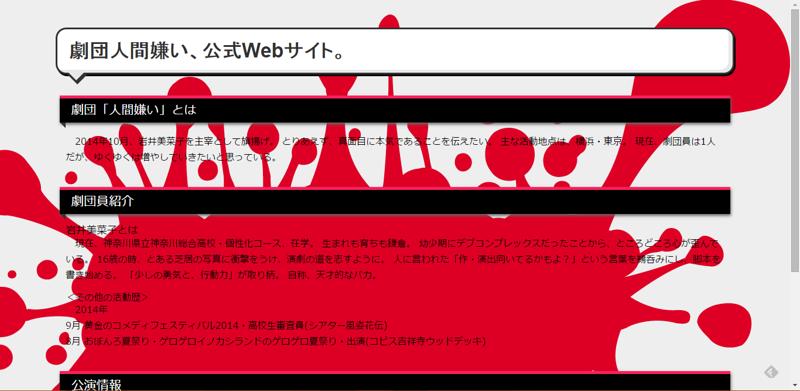 初期Webサイトデザイン(PC)
