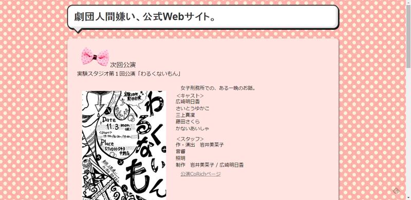 2代目Webサイトデザイン(PC)