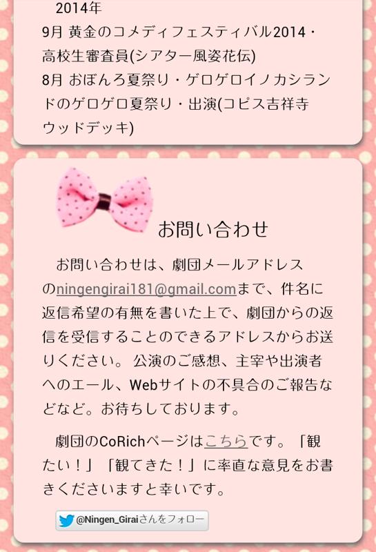 2代目Webサイトデザイン(スマホ)