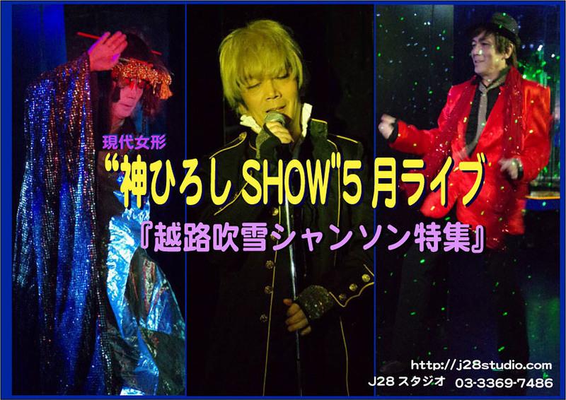 神ひろしSHOW5月ライブ