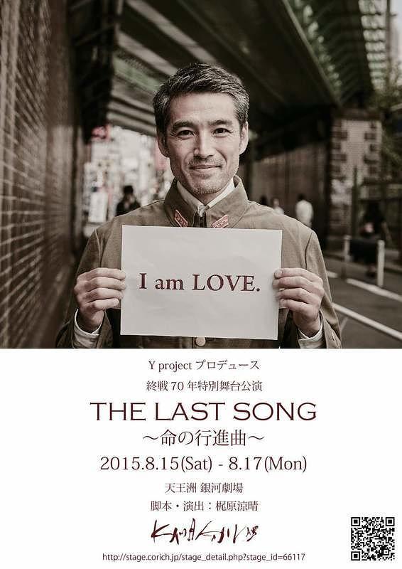 I am LOVE.