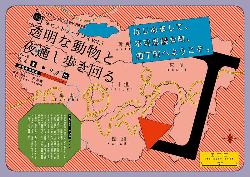 タヒノトシーケンスvol1ちらし(オモテ面)