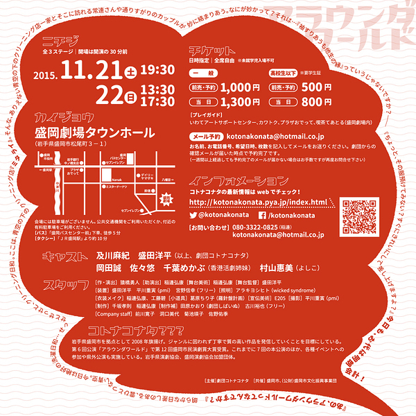 第8回公演チラシ(ウラ)