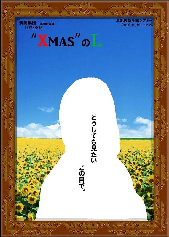 """Xmas""のLチラシ「絵画ver.」"