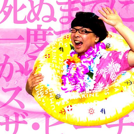 死ぬロマ出演者アイコン(渡辺伸一朗)