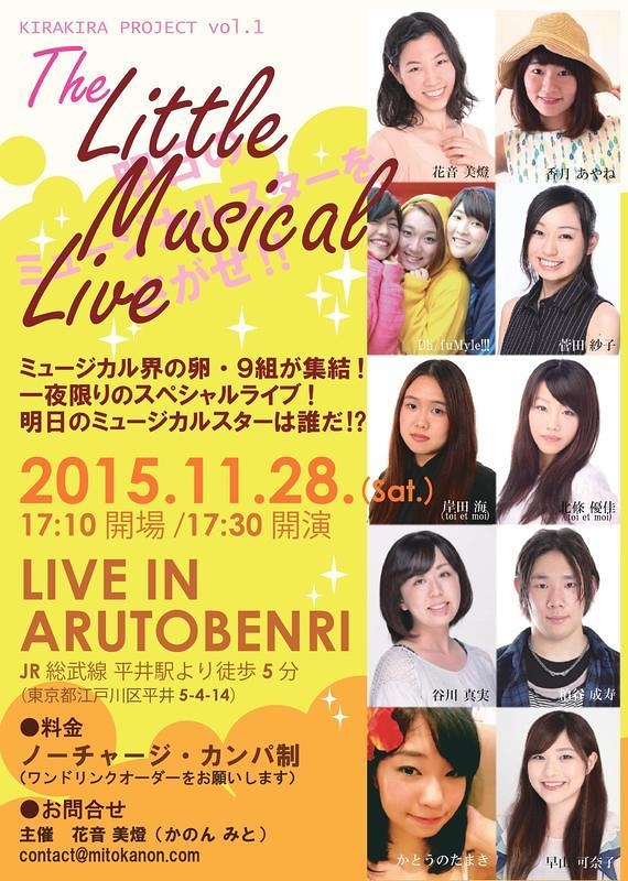 KP vol.1「The Little Musical Live」フライヤー