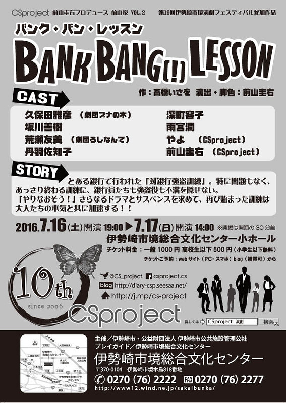 Bank・Bang【!】・Lesson 「バンク・バン・レッスン」