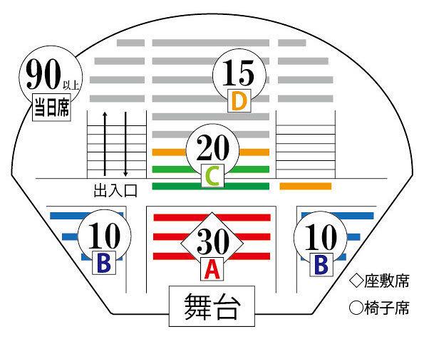 シアター300 予約席