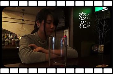 「恋花」3