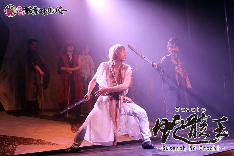 蛇骸王 -Susanoh No Orochi-