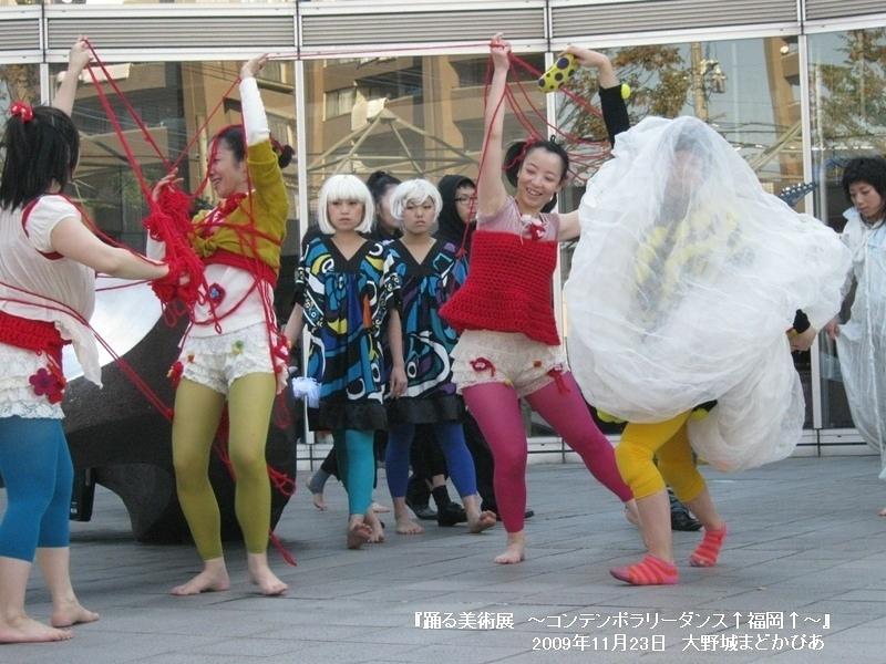 踊る美術展~コンテンポラリーダンス↑福岡↑~