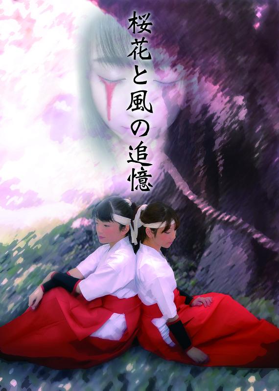 桜花と風の追憶