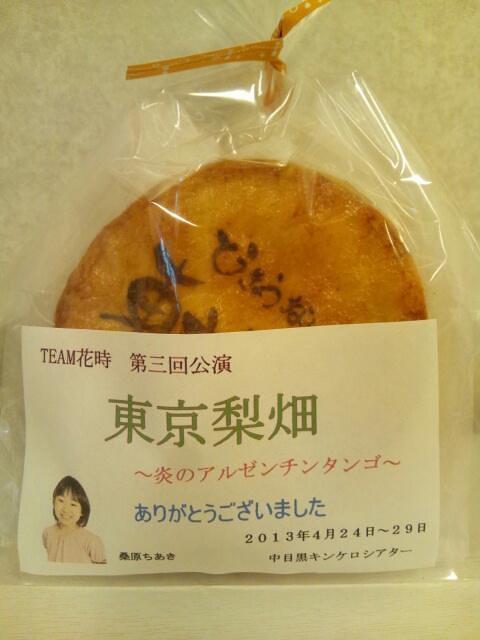 ちゃき煎餅!