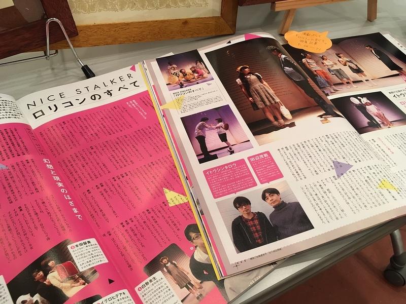 演劇ぶっく誌に掲載されたカラー4ページの公演特集