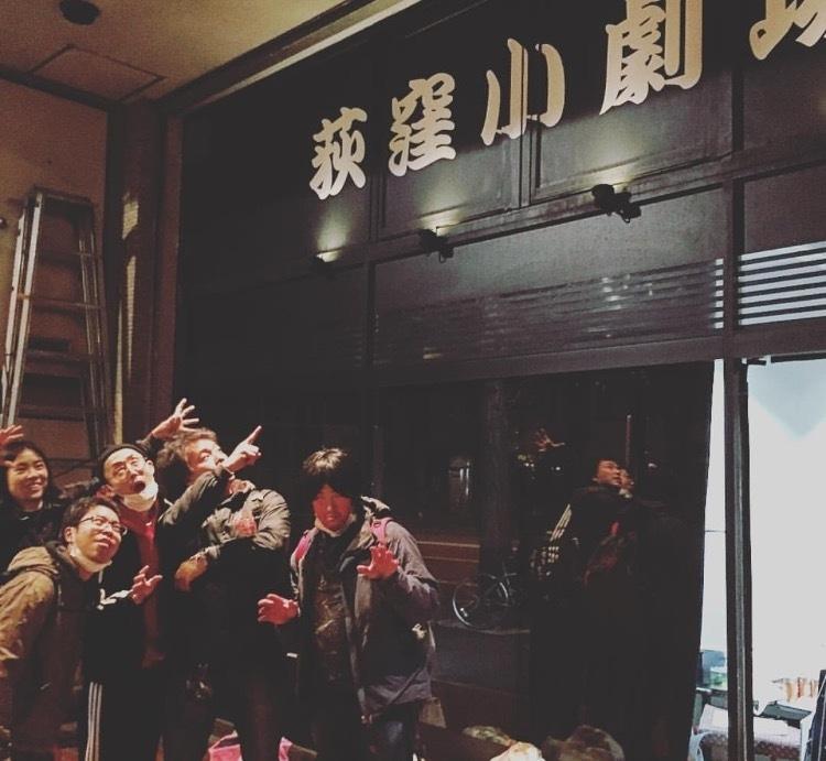 荻窪小劇場前にて。
