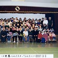愛媛県新宮村 新宮小学校発表会 2001年3月3日