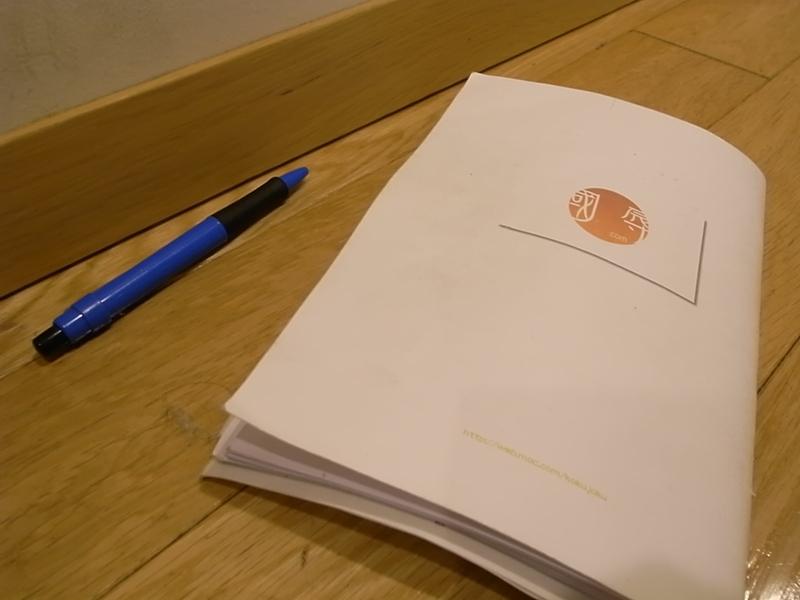 ペンと脚本