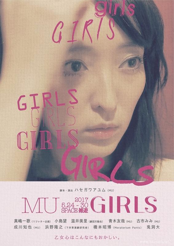 MU『GIRLS』フライヤー表面