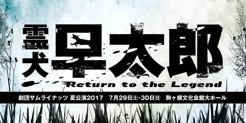夏公演2017 霊犬早太郎