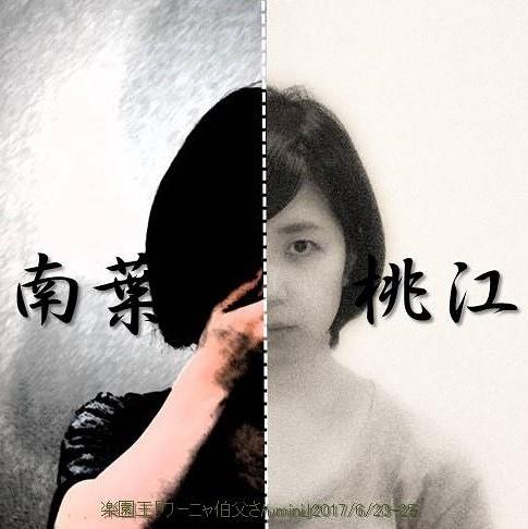 出演者・南葉桃江