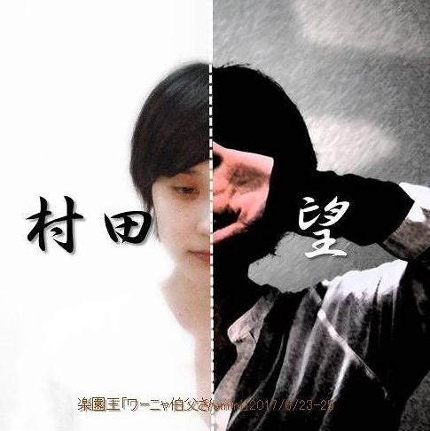出演者・村田望