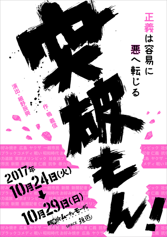 劇弾☆ムーチョ・モーヂョ ゼロ公演 突破もん!
