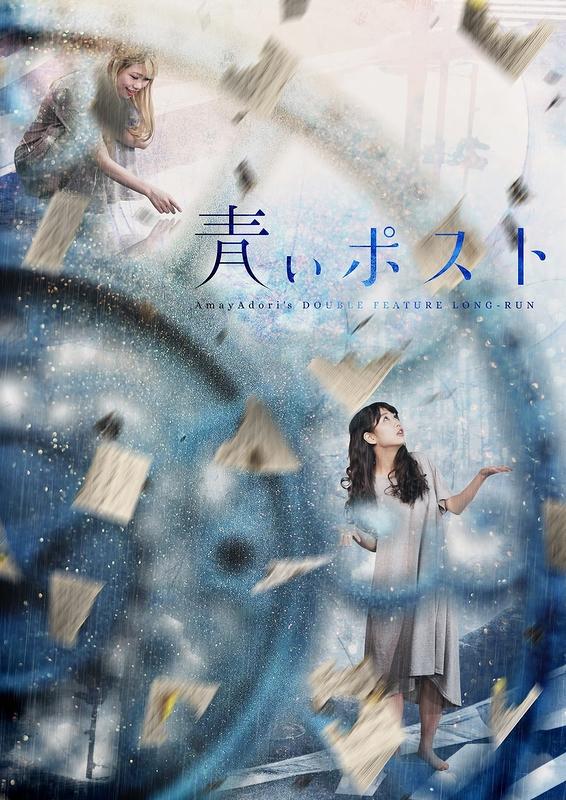 アマヤドリ 新作二本立て・ロングラン公演『青いポスト』