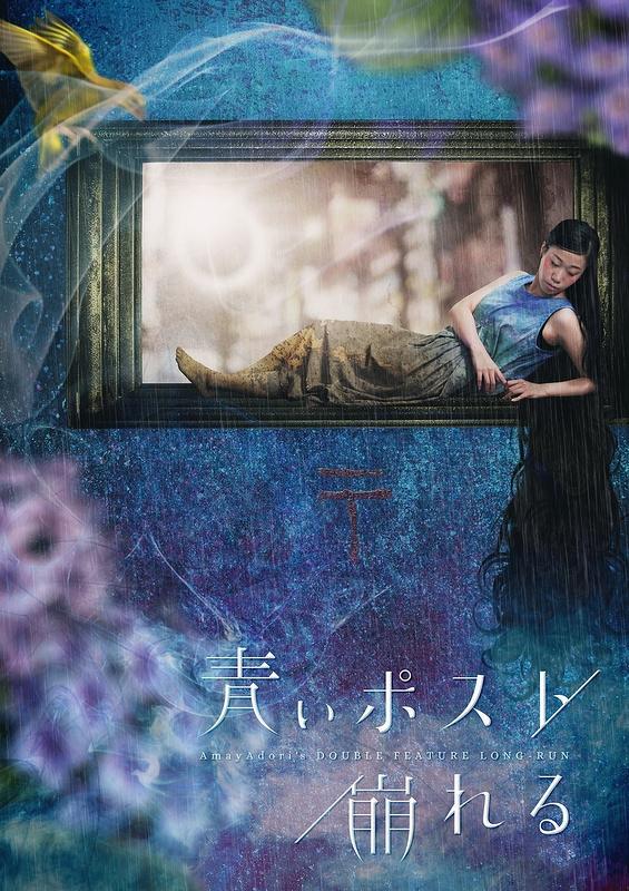 アマヤドリ 新作二本立て・ロングラン公演『青いポスト』/『崩れる』
