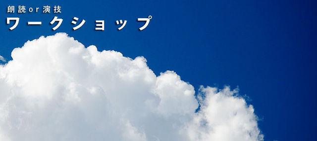 朗or演技ワークショップ