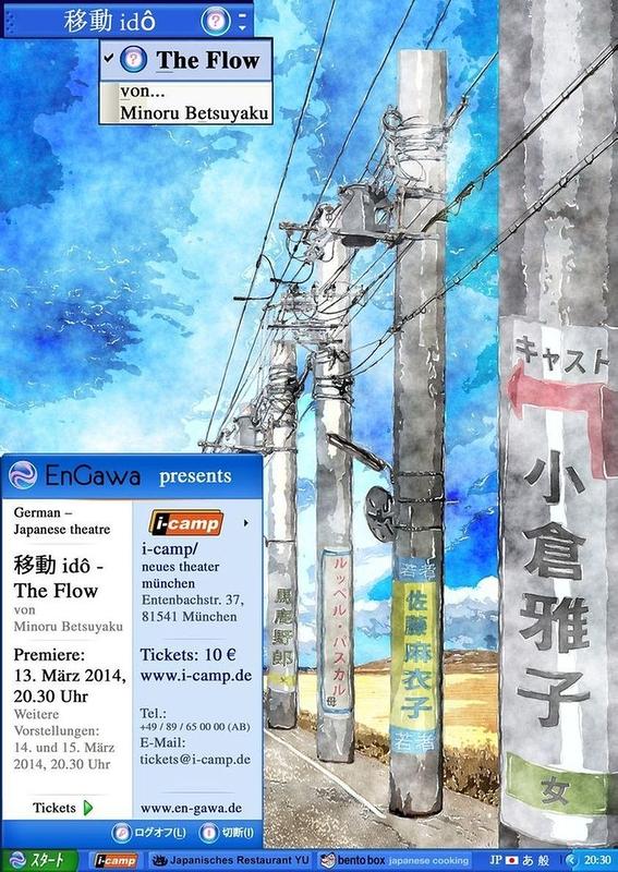 移動 idô – The flow