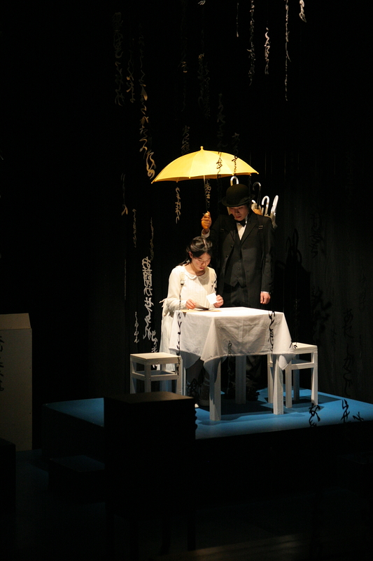 傘下のひとりごと舞台写真