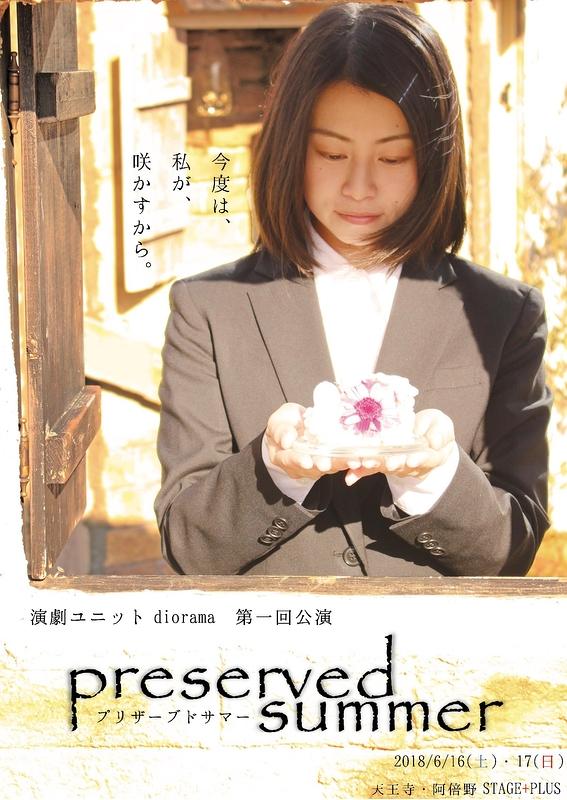 preserved summerフライヤー 表