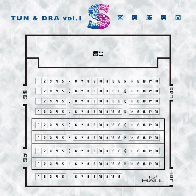 客席座席図