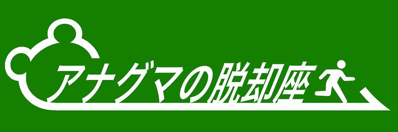 アナグマの脱却座ロゴ