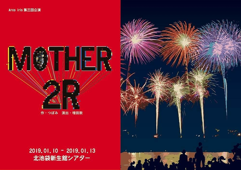 MOTHER 2R チラシ表