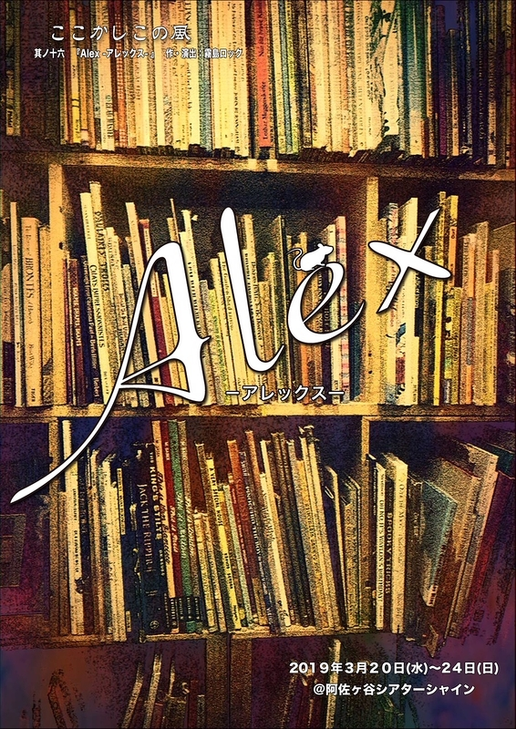 Alex-アレックス-