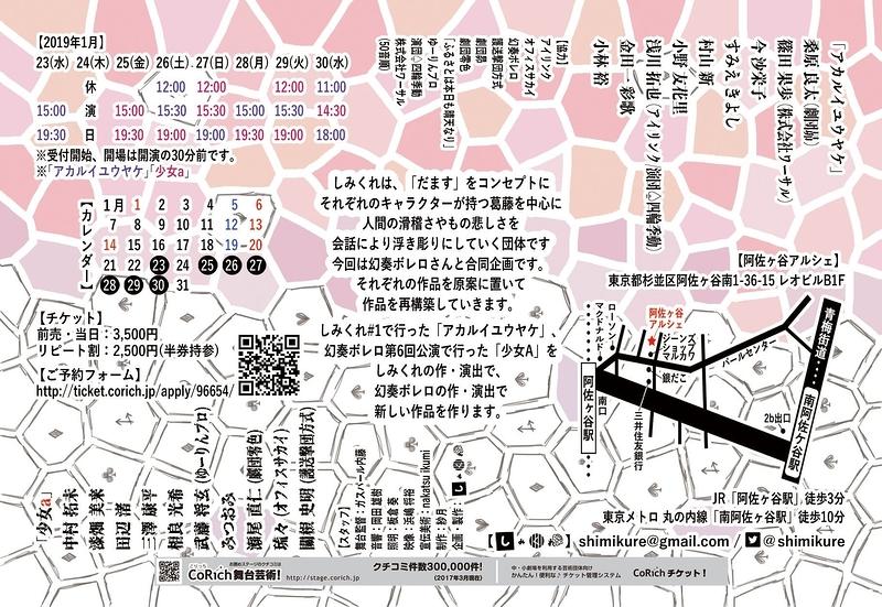 合同公演 フライヤー(裏)