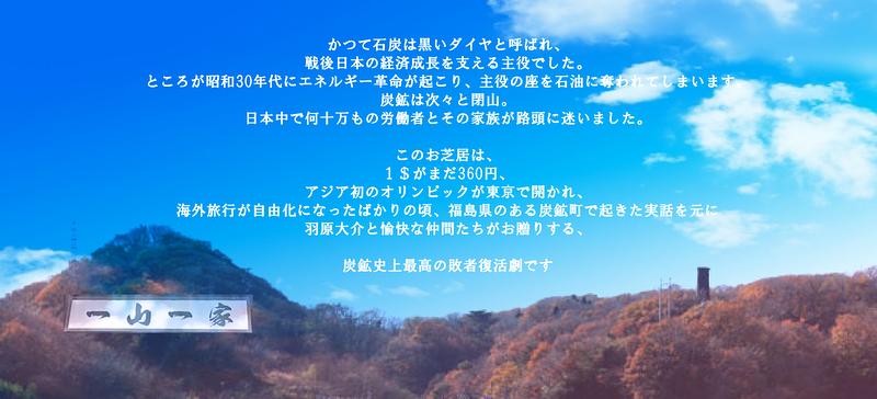 昭和芸能舎版 フラガール