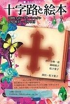 十字路と絵本