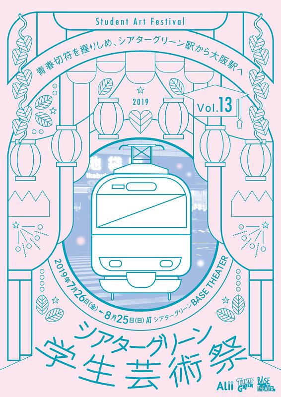 シアターグリーン学生芸術祭Vol.13短編部門A