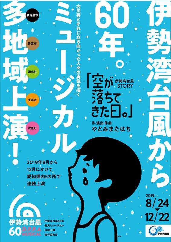 伊勢湾台風60 D.P.P.Aミュージカル