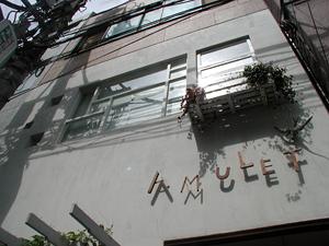 会場 AMULET