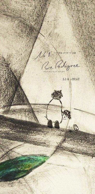 『No.1 Pure Pedigree』
