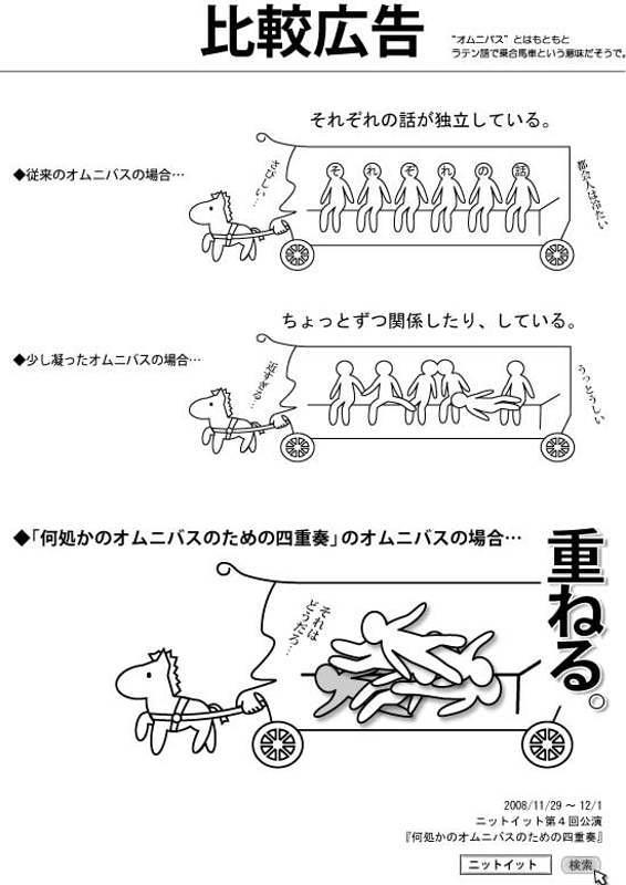 比較広告(オムニバス編)